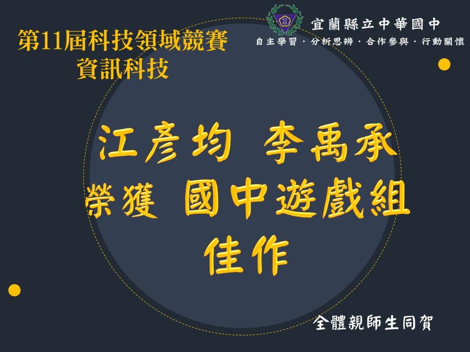 江彥均 李禹承 資訊科技