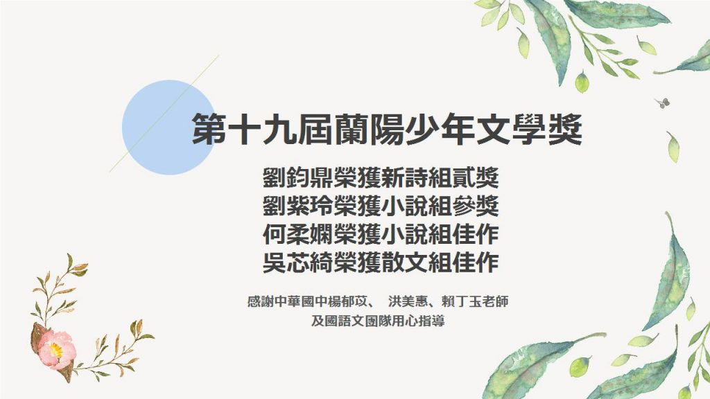 蘭陽少年文學獎-1