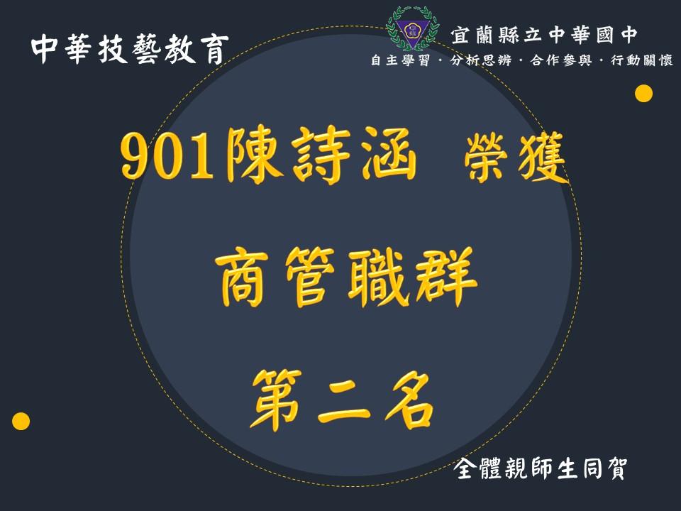 901陳詩涵 商管