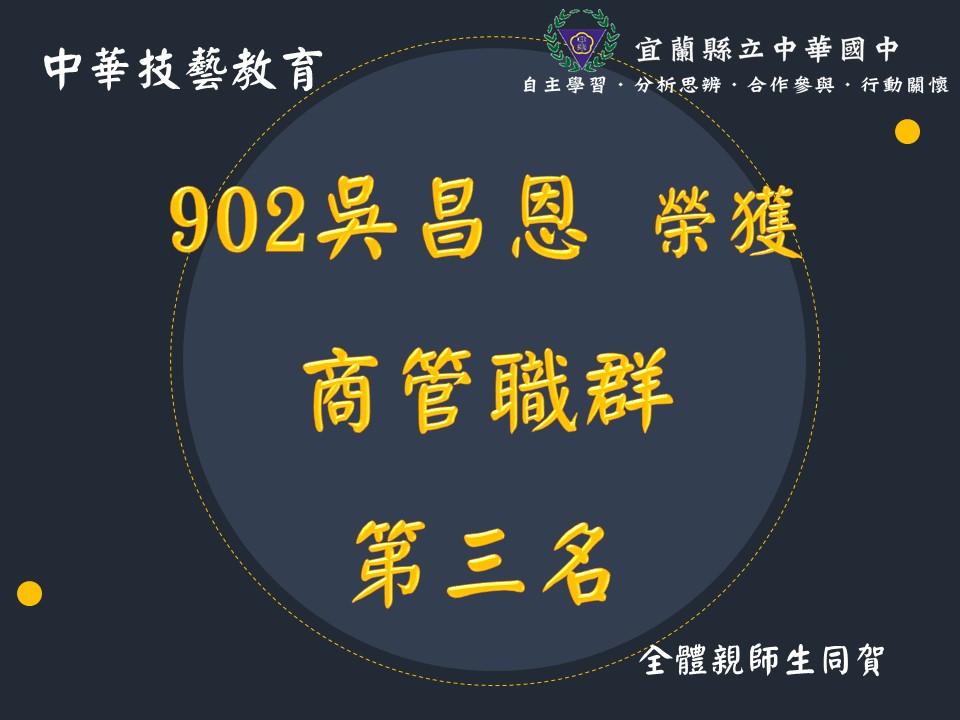 902吳昌恩 商管