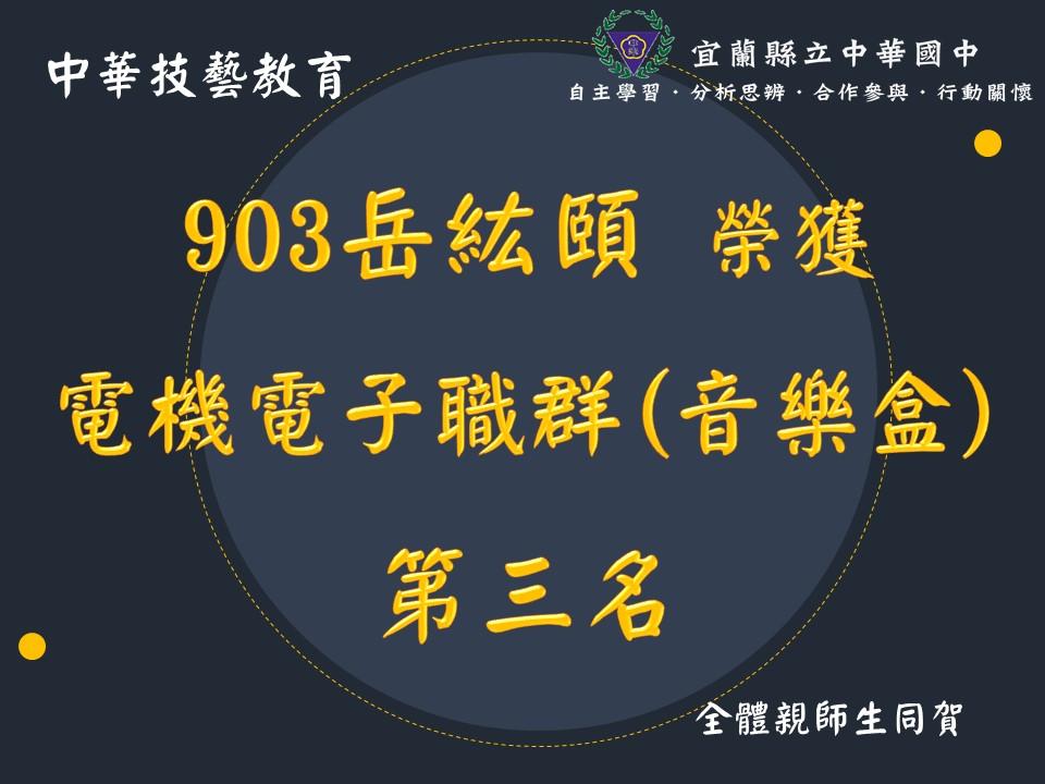 903岳紘頤 電子