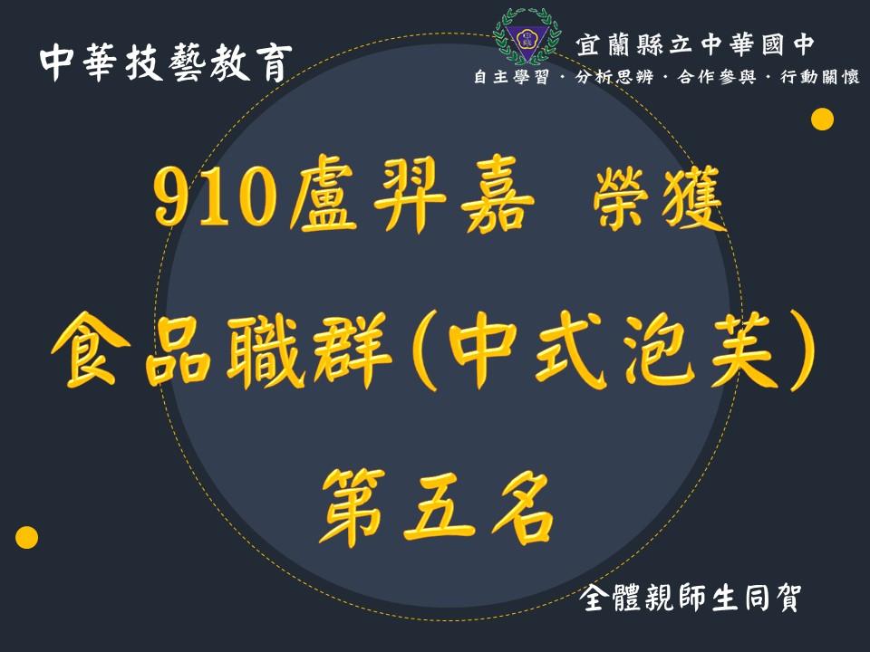 910盧羿嘉 食品
