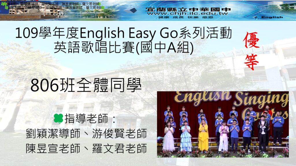 英語歌唱比賽(國中A組)